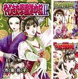[まとめ買い] やじきた学園道中記II(プリンセス・コミックス)