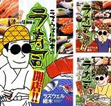 [まとめ買い] ラズウェル細木のラ寿司開店!!(ニチブンコミックス)