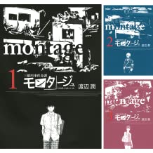 [まとめ買い] モンタージュ(ヤングマガジンコミックス)