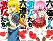 [まとめ買い] 六道の悪女たち(少年チャンピオン・コミックス)