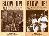 [まとめ買い] Blow Up!(ビッグコミックス)