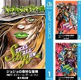 [まとめ買い] ジョジョの奇妙な冒険 第7部 モノクロ版(ジャンプコミックスDIGITAL)