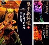 [まとめ買い] 鬼平犯科帳(SPコミックス)(1-50)