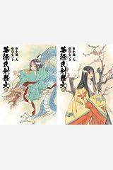 [まとめ買い] 夢源氏剣祭文(カドカワデジタルコミックス) Kindle版
