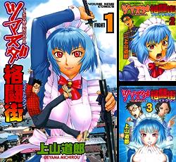 [まとめ買い] ツマヌダ格闘街(ヤングキングコミックス) 著者:  上山道郎