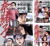[まとめ買い] 奈緒子(ビッグコミックス)
