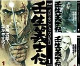 [まとめ買い] 壬生義士伝(ヤングジャンプコミックスDIGITAL)