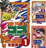 [まとめ買い] フルアヘッド!ココ(少年チャンピオン・コミックス)
