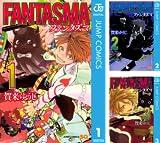 [まとめ買い] FANTASMA(ジャンプコミックスDIGITAL)