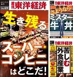 [まとめ買い] 「食」から見る日本