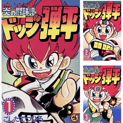 [まとめ買い] ☆炎の闘球児☆ドッジ弾平(てんとう虫コミックス)