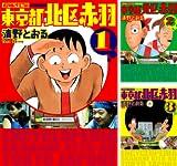 [まとめ買い] 増補改訂版 東京都北区赤羽(アクションコミックス)
