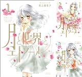 [まとめ買い] 月と世界とエトワール(百合姫コミックス)