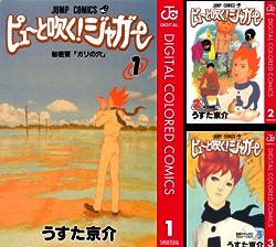 [まとめ買い] ピューと吹く!ジャガー カラー版(ジャンプコミックスDIGITAL) 著者:  うすた京介