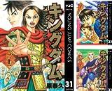 [まとめ買い] キングダム(ヤングジャンプコミックスDIGITAL)(31-46)