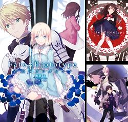 [まとめ買い] Fate/Prototype 蒼銀のフラグメンツ(単行本コミックス) 著者:  桜井 光