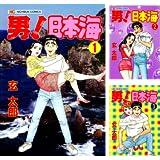 [まとめ買い] 男!日本海(ニチブンコミックス)