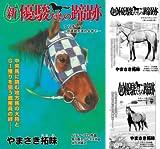[まとめ買い] 新・優駿たちの蹄跡 競走馬と厩務員(KCGコミックス)