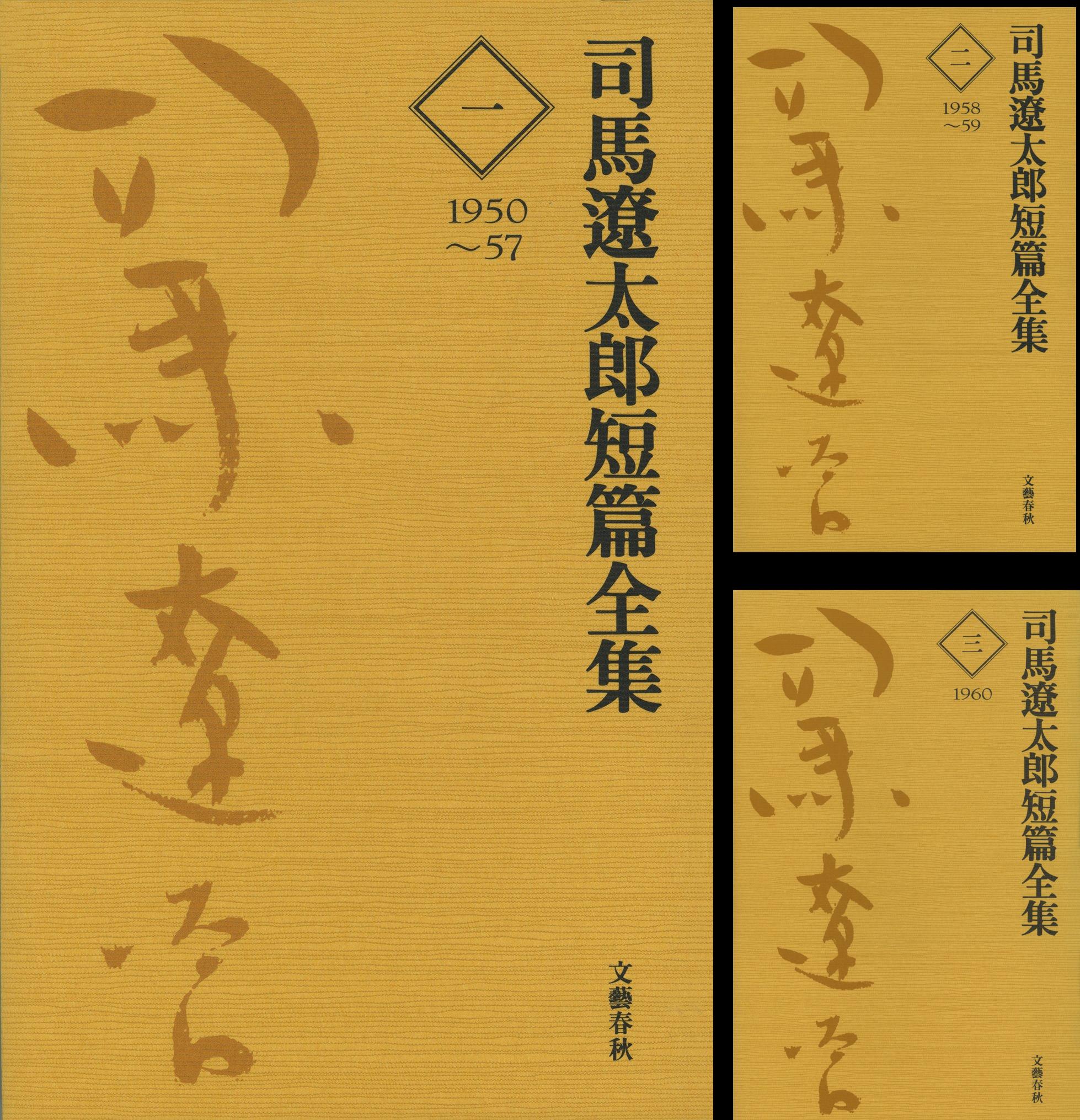 [まとめ買い] 司馬遼太郎短篇全集