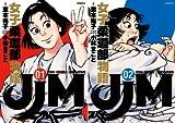 [まとめ買い] JJM 女子柔道部物語(イブニングコミックス)