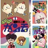 [まとめ買い] GU-GUガンモ(少年サンデーコミックス)