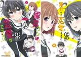 [まとめ買い] 黒井クンは恋愛ができない。(角川コミックス・エース)