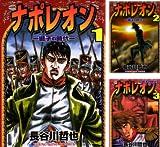 [まとめ買い] ナポレオン ―獅子の時代―(ヤングキングコミックス)