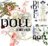 [まとめ買い] DOLL(FEEL COMICS)