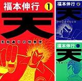 [まとめ買い] 天-天和通りの快男児 【Kindle版】