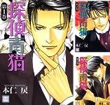 [まとめ買い] 探偵青猫(花音コミックス)