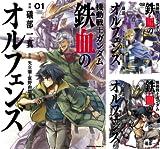 [まとめ買い] 機動戦士ガンダム 鉄血のオルフェンズ(角川コミックス・エース)