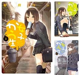 [まとめ買い] 女子かう生(アクションコミックス)