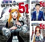 [まとめ買い] 彼女を守る51の方法(バンチコミックス)