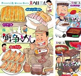 [まとめ買い] 戦争めし(ヤングチャンピオン・コミックス)