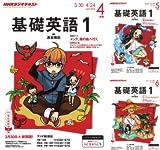 [まとめ買い] NHKテキスト ラジオ 基礎英語1(2015年度)