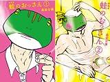 [まとめ買い] 蛙のおっさん(月刊少年ライバルコミックス)