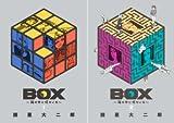 [まとめ買い] BOX~箱の中に何かいる~(モーニングコミックス)