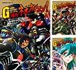 [まとめ買い] 超級!機動武闘伝Gガンダム 爆熱・ネオホンコン!(角川コミックス・エース)