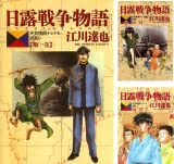 [まとめ買い] 日露戦争物語(ビッグコミックス)