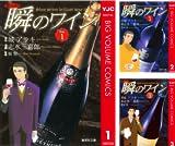 [まとめ買い] 新ソムリエ 瞬のワイン(ヤングジャンプコミックスDIGITAL)