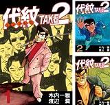 [まとめ買い] 代紋<エンブレム>TAKE2(ヤングマガジンコミックス)(1-50)