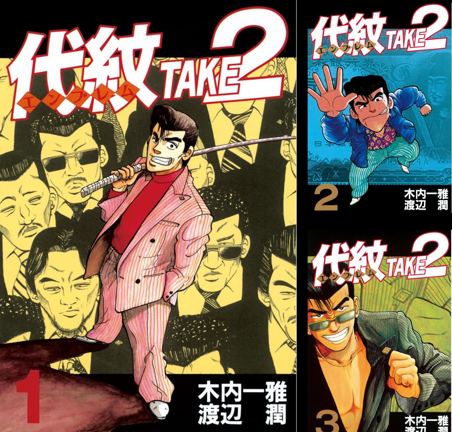 [まとめ買い] 代紋<エンブレム>TAKE2(ヤングマガジンコミックス)(1-50) 【Kindle版】