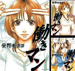 [まとめ買い] 働きマン(モーニングコミックス) 著者:  安野モヨコ