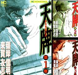 [まとめ買い] 天牌(ニチブンコミックス)(1-50)