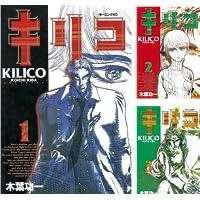 [まとめ買い] キリコ(モーニングコミックス)