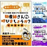 [まとめ買い] マンガ 妊娠・出産リアル体感BOOK 助産師さん呼びましょうか?(スマートブックス)