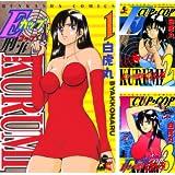 [まとめ買い] Eカップ刑事KURUMI(ぶんか社コミックス)