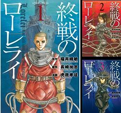 [まとめ買い] 終戦のローレライ(アフタヌーンコミックス)