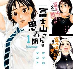 [まとめ買い] 富士山さんは思春期(アクションコミックス) 著者:  オジロマコト