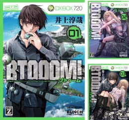 [まとめ買い] BTOOOM!(バンチコミックス)